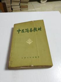 中医简易教材(试用本一文革语录版)1972
