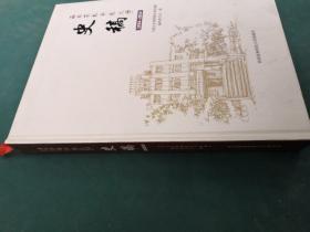 西北农林科技大学史稿(1934-2014)