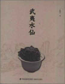 武夷水仙  (武夷山岩茶书 全新正版)