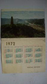 1971年出版发行(PEKING  REVIEW)《1972》(外文版年历画)