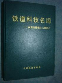 《铁道科技名词》汉英法德俄日六种语言 中国铁道出版社 私藏.书品如.