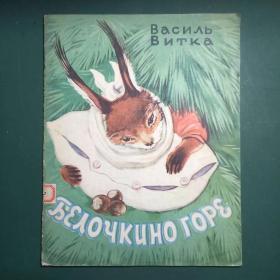 俄文原版《白山》