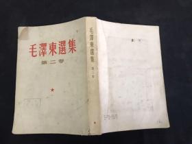 毛泽东选集 第二卷 竖版繁体168