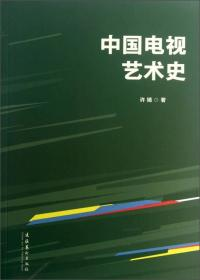 中国电视艺术史