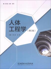 人体工程学(第2版)(本科教材)