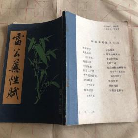 中医书 雷公药性赋 中医基础丛书 第二辑