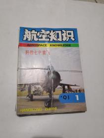 航空知识1991年(1-12)期缺2.6(10册)合售