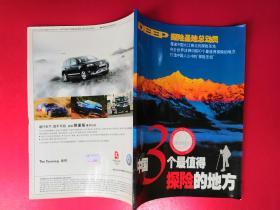 中国30个最值得探险的地方