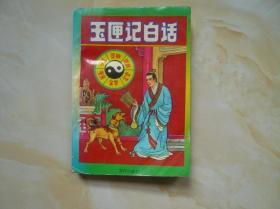 玉匣记白话(一版一印)