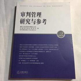 审判管理研究与参考. 第2辑