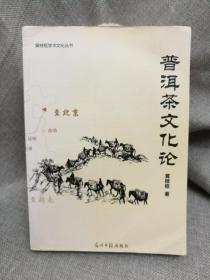 《普洱茶文化论》