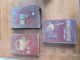 老笔记本 (3本合售,都67-68年间文革时的工作生活笔记)
