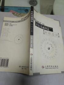 中医基础理论析难答疑(一版一印)