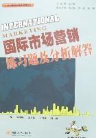 国际市场营销练习题及分析解答21世纪国际商务教材教辅系列 刘生