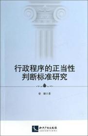 行政程序的正当性判断标准研究