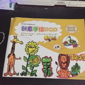 儿童艺术启蒙教学丛书 名师零距离 创意手绘pop·上册
