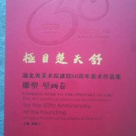 《极目楚天舒~湖北省美术院建院50周年美术作品集〈雕塑,壁画卷〉》