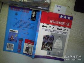 新世纪美国口语 南华美著 上海外语教育出版社 9787810801713