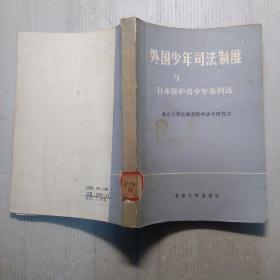 外国少年司法制度与日本青少年条例选编