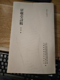 浦东古诗选刊:居敬堂诗稿