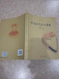 中国古代文化常识(插图修订第4版)