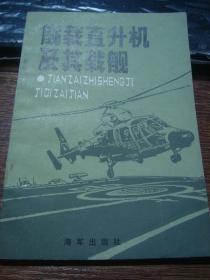 舰载直升机及其载舰(1986年一版一印,仅印6千册)