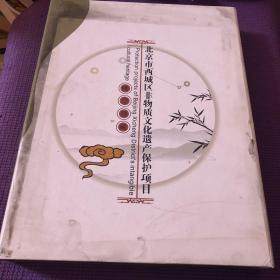 北京市西城区非物质文化遗产保护项目 邮票珍藏