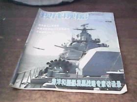 现代舰船 2005年08A