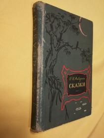 俄文原版 插图本 1959年版 精装 《安徒生童话集》