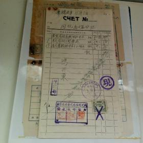 民国满洲国同记商场票证之九(带税票)