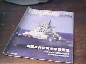 现代舰船 2007年01A