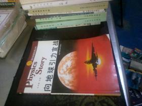 《精彩物理故事丛书-引力学-向地球引力宣战》
