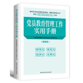 党员教育管理工作实用手册 2019版