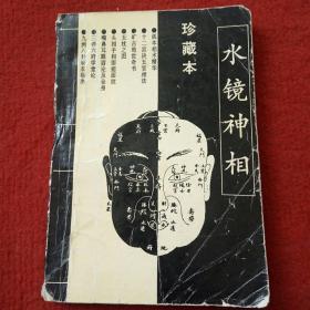 水镜神相(珍藏本)