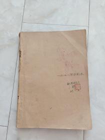 《集邮》1958年1——12期合订本。