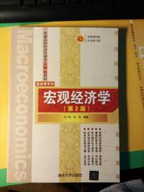 宏观经济学 第2版