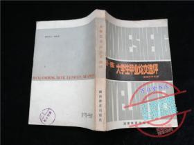 1981-1982大学生毕业论文选评 语言文学专辑