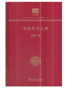 中国哲学大纲     9E14d