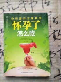 亲亲阅读系列:协和营养专家教你·怀孕了怎么吃