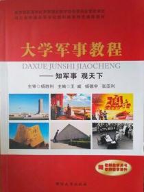 大学军事教程 知军事 观天下 主编 王威等国防大学出版社