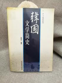 韩国文学简史(中文插图版):(中文插图版)