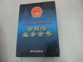 16开硬精装【中华人民共和国合同法实务全书】下册、西苑出版社、N架4层