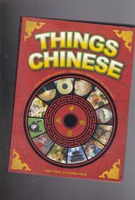 中国风物(外文版)