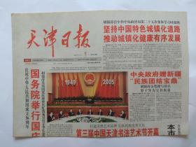 国庆报、 天津日报2005年10月1日【1-8版全】国务院举行国庆招待会
