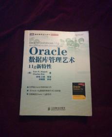 Oracle数据库管理艺术:11g新特性