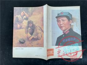 党的生活1986.10.