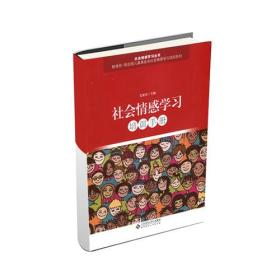 社会情感学习培训手册
