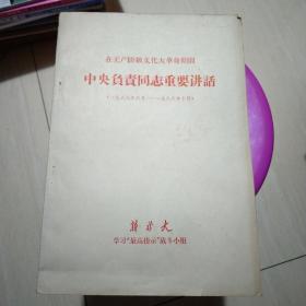 在无产阶级文化大革命期间中央负责同志重要讲话【1966年6月-1966年10月】