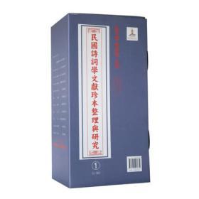 民国诗词学文献珍本整理与研究(全55册)