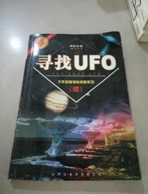 寻找UFO 千回望神秘探索系列 续